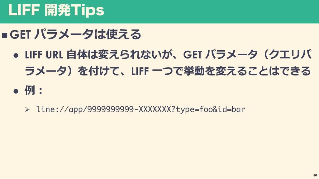-*'' ։ൃ5JQT n GET 8 l LIFF URL 0 GET 8 8 LIFF l...