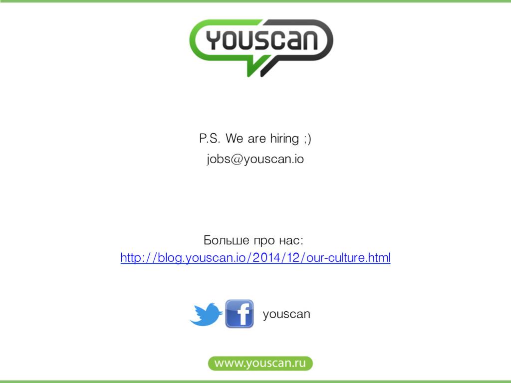 P.S. We are hiring ;) jobs@youscan.io Áîëüøå ïð...