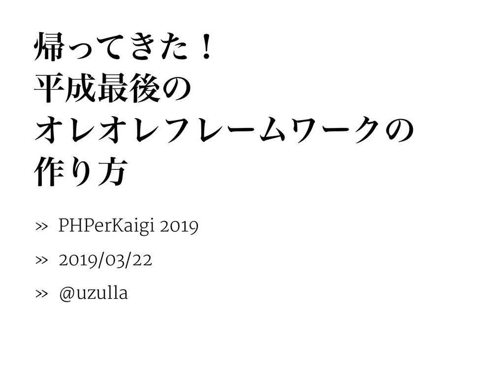 ؼ͖ͬͯͨʂ ฏ࠷ޙͷ ΦϨΦϨϑϨʔϜϫʔΫͷ ࡞Γํ » PHPerKaigi 2019...