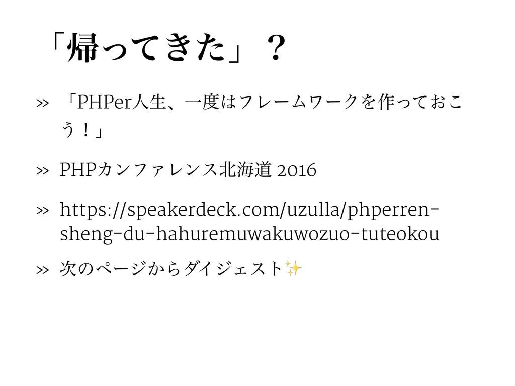 ʮؼ͖ͬͯͨʯʁ » ʮPHPerਓੜɺҰϑϨʔϜϫʔΫΛ࡞͓ͬͯ͜ ͏ʂʯ » PHPΧ...
