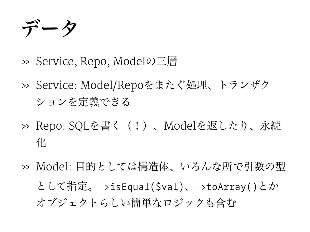 σʔλ » Service, Repo, Modelͷ » Service: Model/...