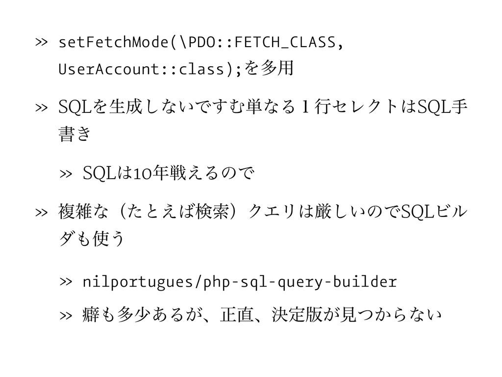 » setFetchMode(\PDO::FETCH_CLASS, UserAccount::...