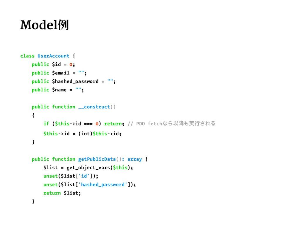 Modelྫ class UserAccount { public $id = 0; publ...