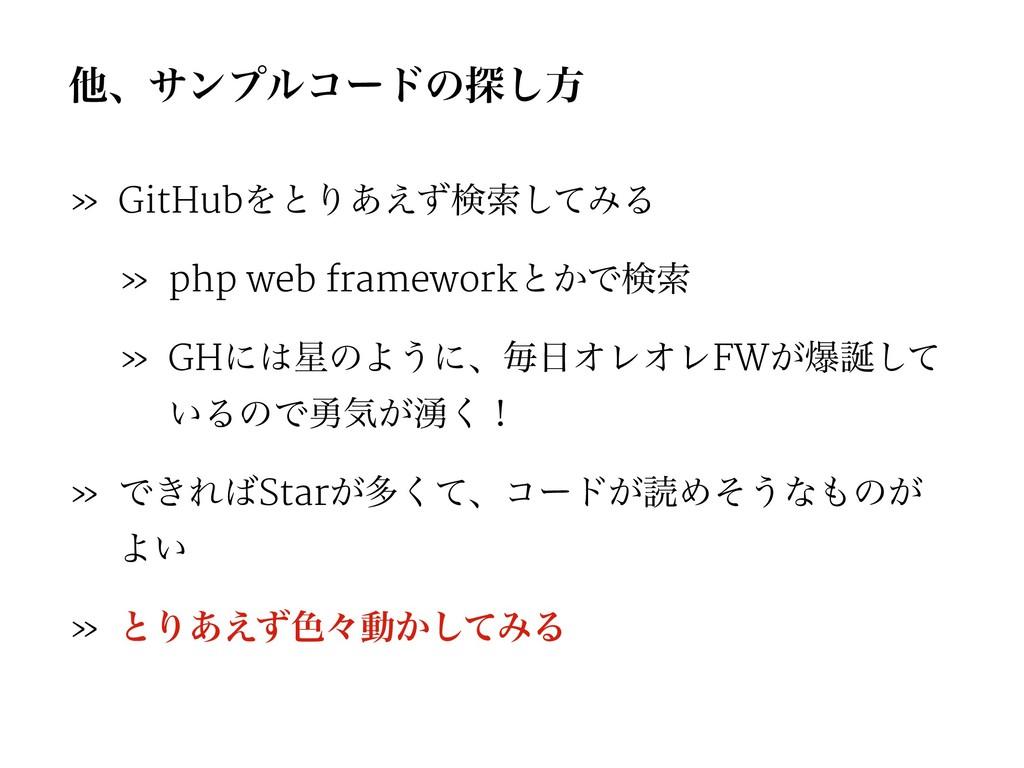 ଞɺαϯϓϧίʔυͷ୳͠ํ » GitHubΛͱΓ͋͑ͣݕࡧͯ͠ΈΔ » php web fr...