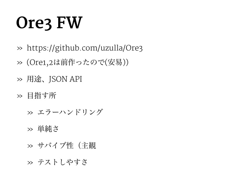 Ore3 FW » https://github.com/uzulla/Ore3 » (Ore...