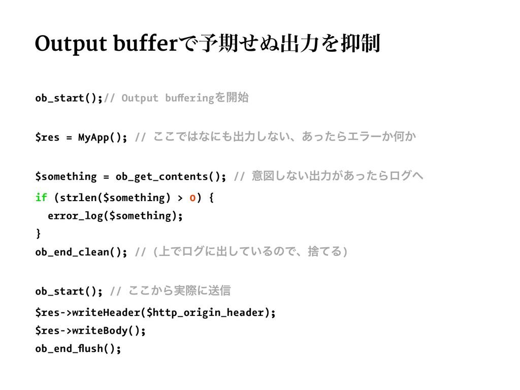 Output bufferͰ༧ظͤ͵ग़ྗΛ੍ ob_start();// Output bu...