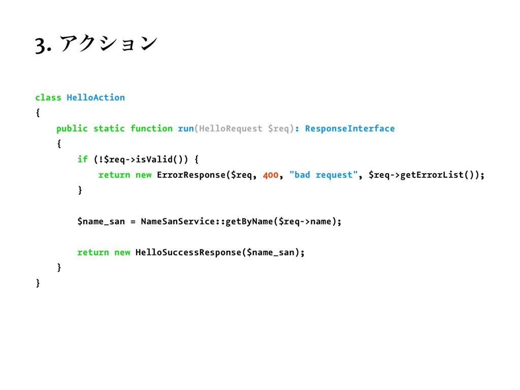 3. ΞΫγϣϯ class HelloAction { public static func...