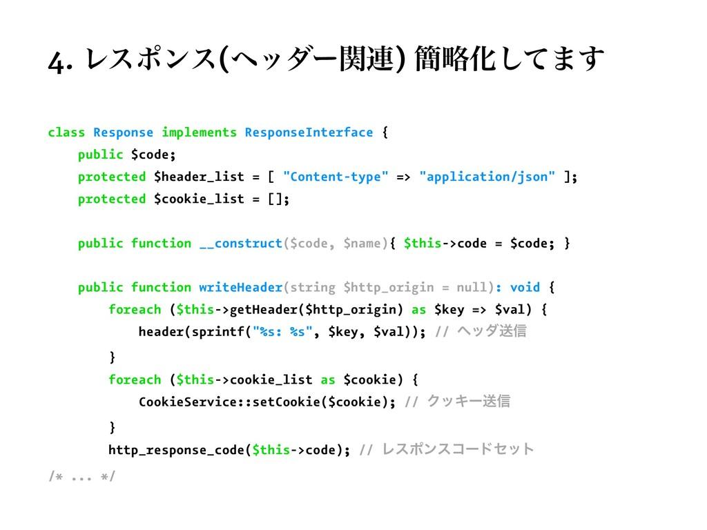 4. Ϩεϙϯε(ϔομʔؔ࿈) ؆ུԽͯ͠·͢ class Response impleme...