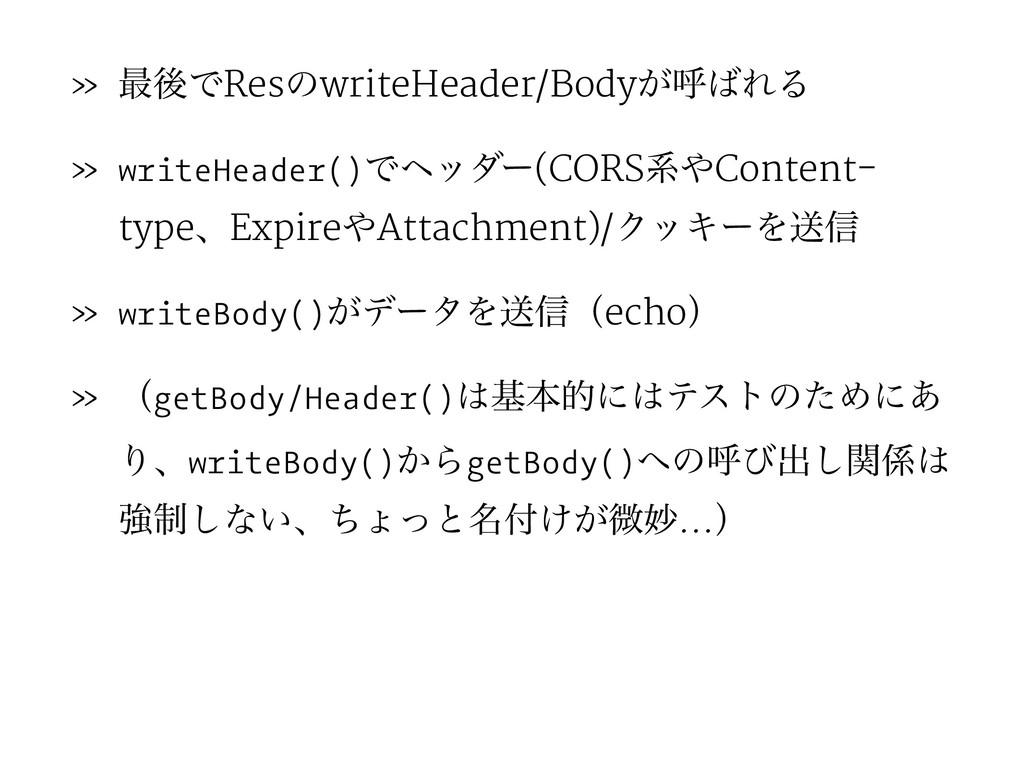 » ࠷ޙͰResͷwriteHeader/Body͕ݺΕΔ » writeHeader()Ͱ...