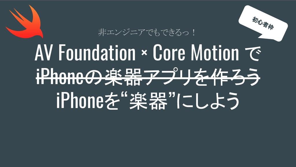 AV Foundation × Core Motion で iPhoneの楽器アプリを作ろう ...