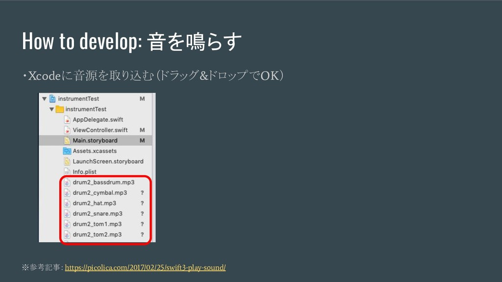 How to develop: 音を鳴らす ・ Xcode に音源を取り込む(ドラッグ & ド...
