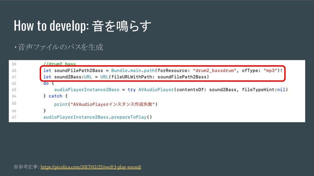 How to develop: 音を鳴らす ・音声ファイルのパスを生成 ※参考記事: http...