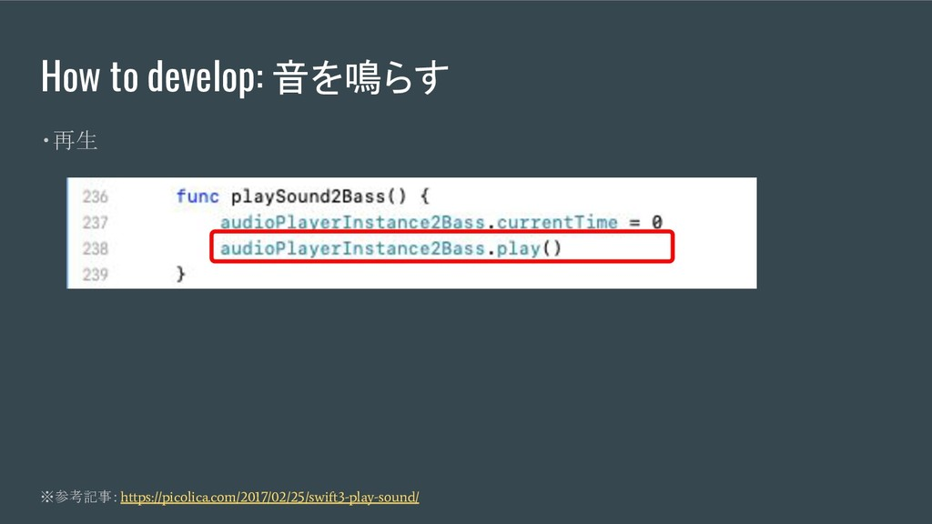 How to develop: 音を鳴らす ・再生 ※参考記事: https://picoli...