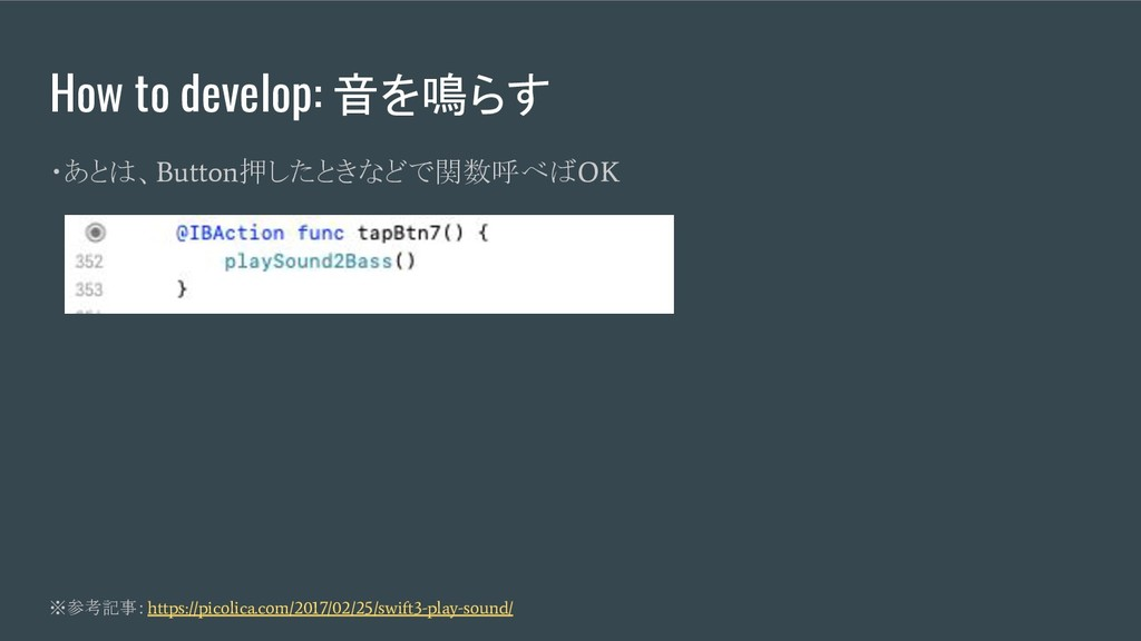 How to develop: 音を鳴らす ・あとは、 Button 押したときなどで関数呼べ...