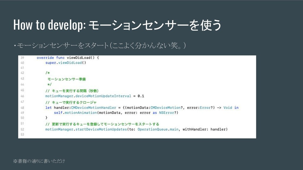 How to develop: モーションセンサーを使う ・モーションセンサーをスタート(ここ...