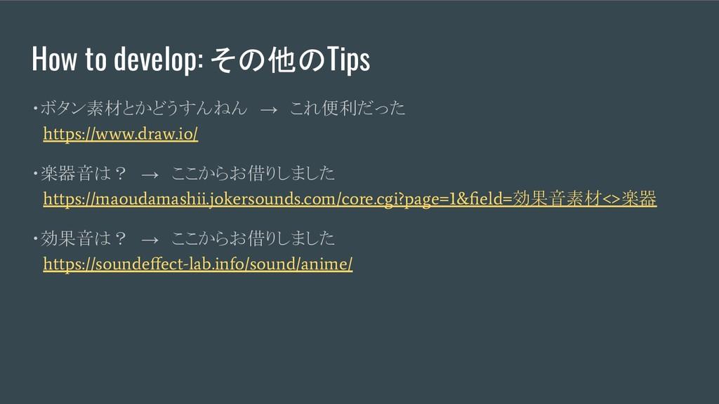 How to develop: その他のTips ・ボタン素材とかどうすんねん → これ便利だ...