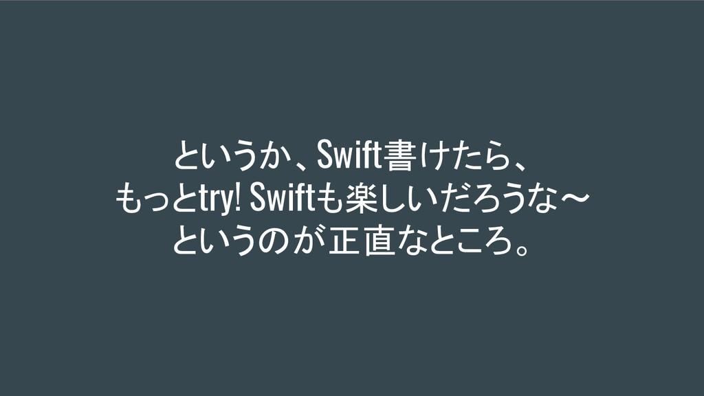 というか、Swift書けたら、 もっとtry! Swiftも楽しいだろうな〜 というのが正直な...