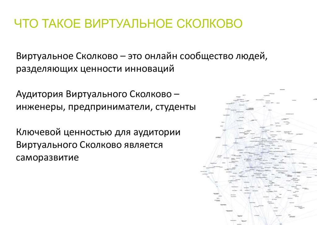 Виртуальное Сколково – это онлайн сообщество лю...
