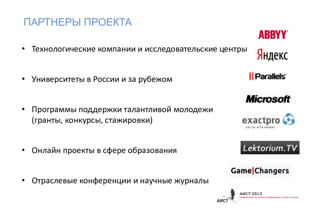 • Технологические компании и исследовательские ...