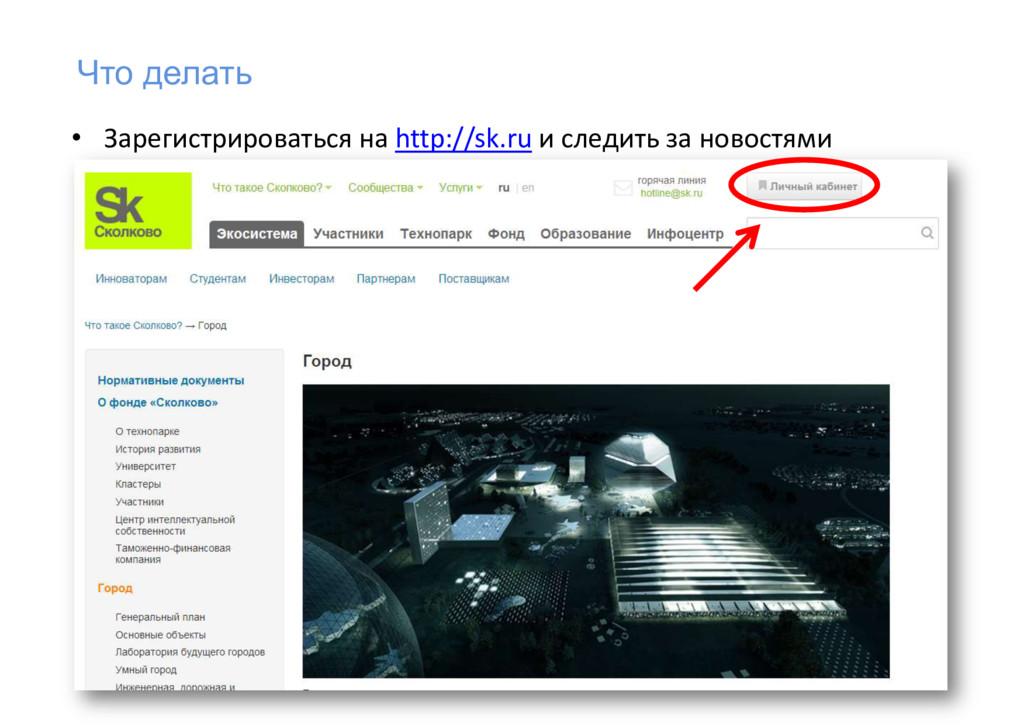 • Зарегистрироваться на http://sk.ru и следить ...