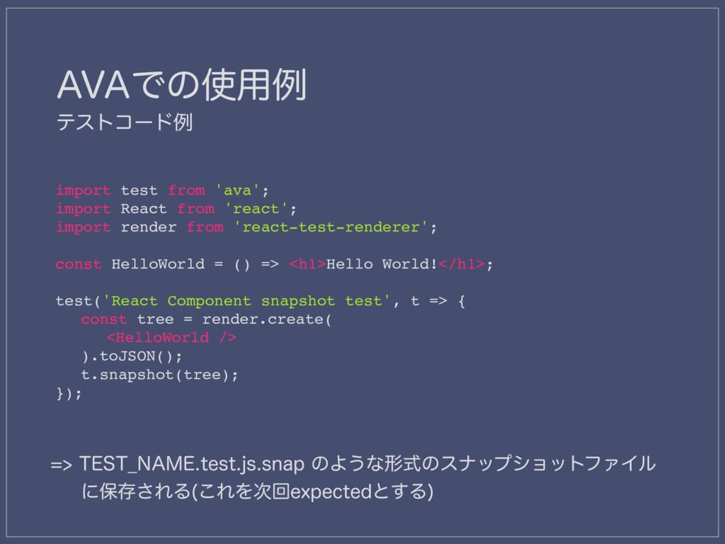 """""""7""""Ͱͷ༻ྫ ςετίʔυྫ import test from 'ava'; impor..."""