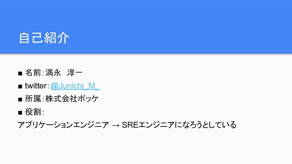 自己紹介 ■ 名前:満永 淳一 ■ twitter:@Junichi_M_ ■ 所属:株式会社...