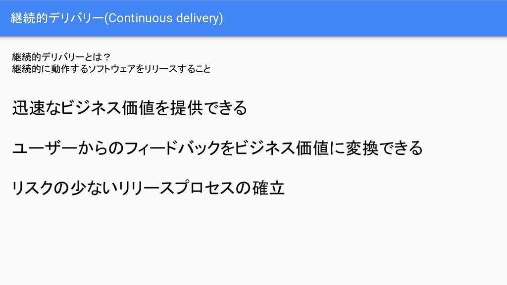 継続的デリバリー(Continuous delivery) 継続的デリバリーとは? 継続的に動...