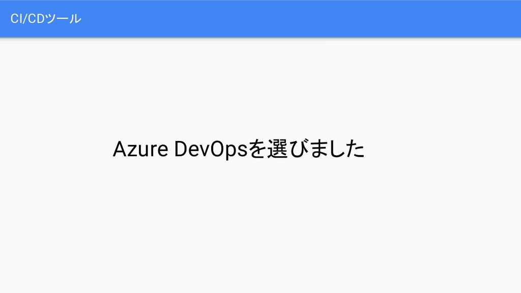 CI/CDツール Azure DevOpsを選びました