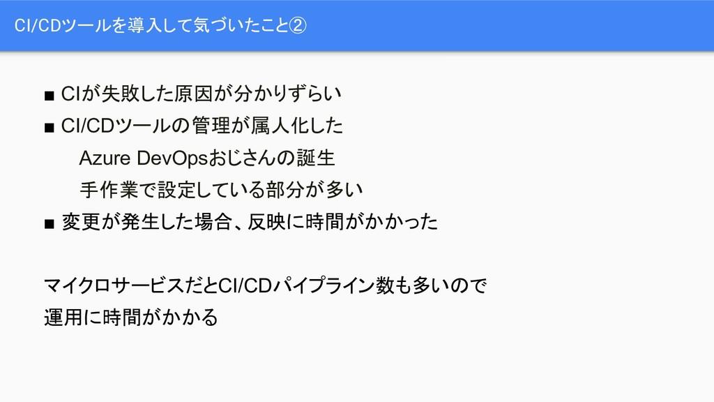CI/CDツールを導入して気づいたこと② ■ CIが失敗した原因が分かりずらい ■ CI/CD...