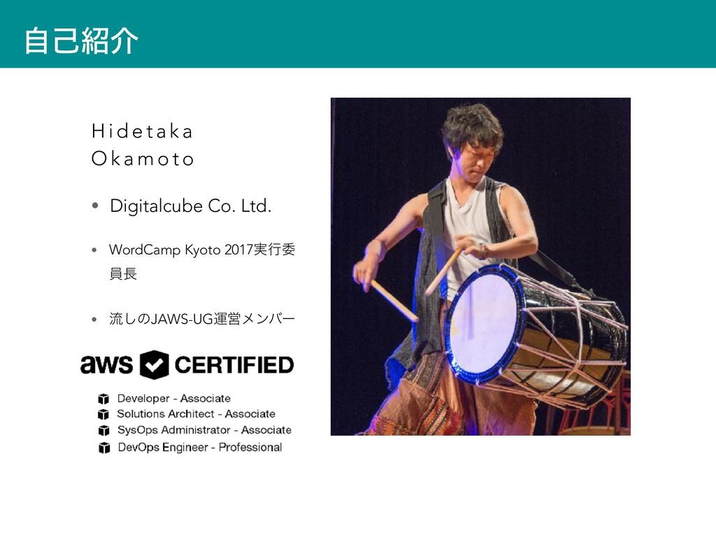 ࣗݾհ • Digitalcube Co. Ltd. • WordCamp Kyoto 20...