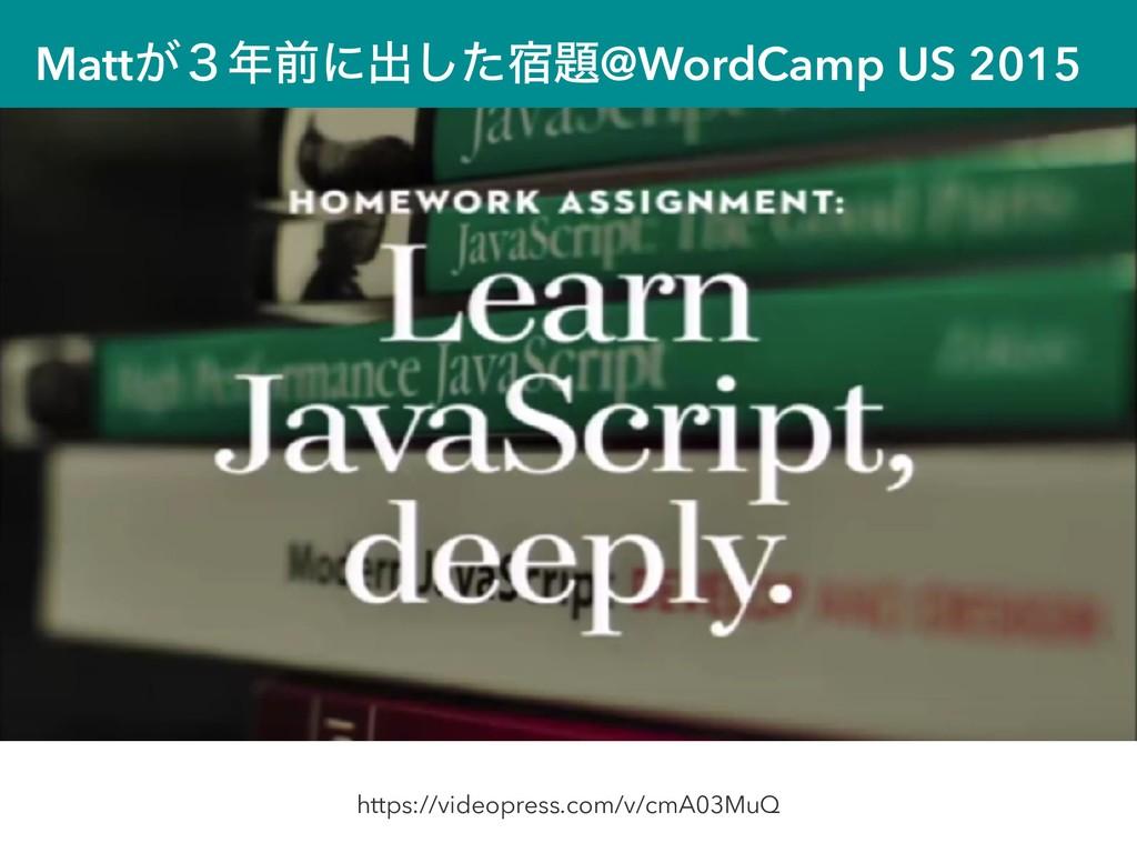 Matt͕̏લʹग़ͨ॓͠@WordCamp US 2015 https://videopr...
