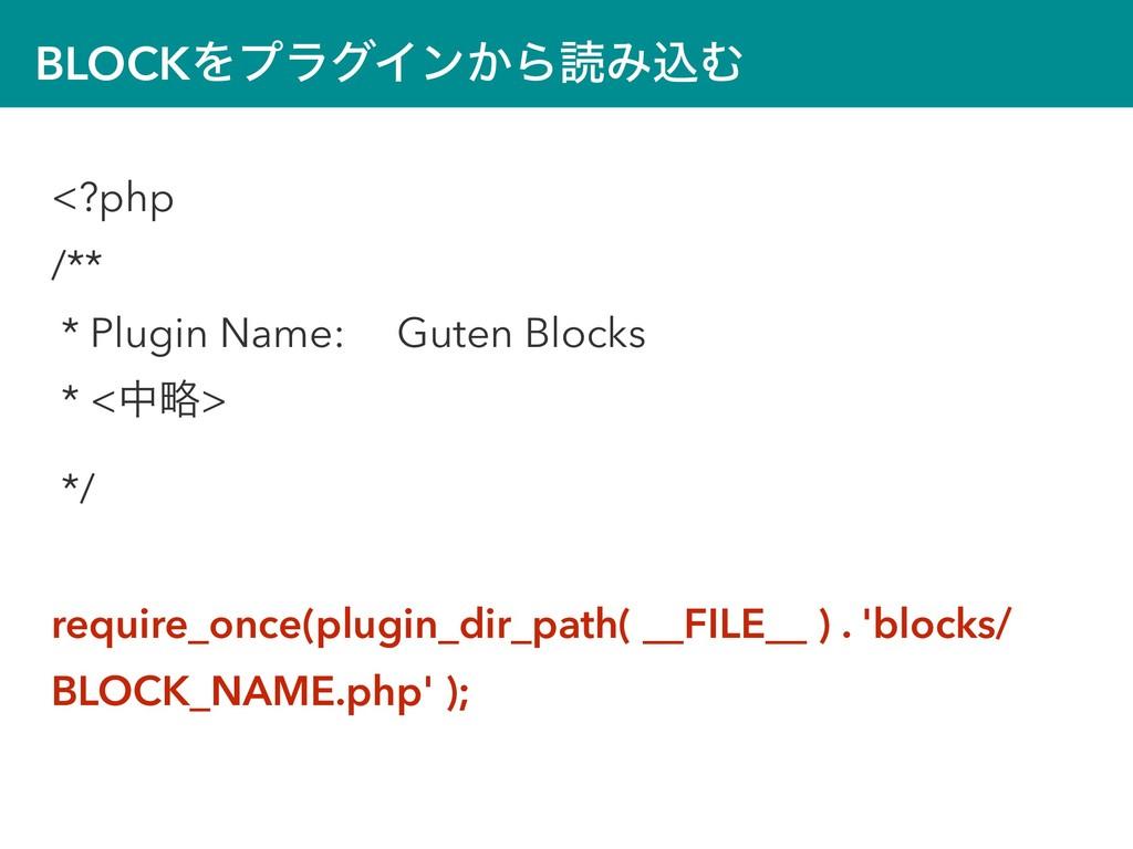 BLOCKΛϓϥάΠϯ͔ΒಡΈࠐΉ <?php /** * Plugin Name: Gute...