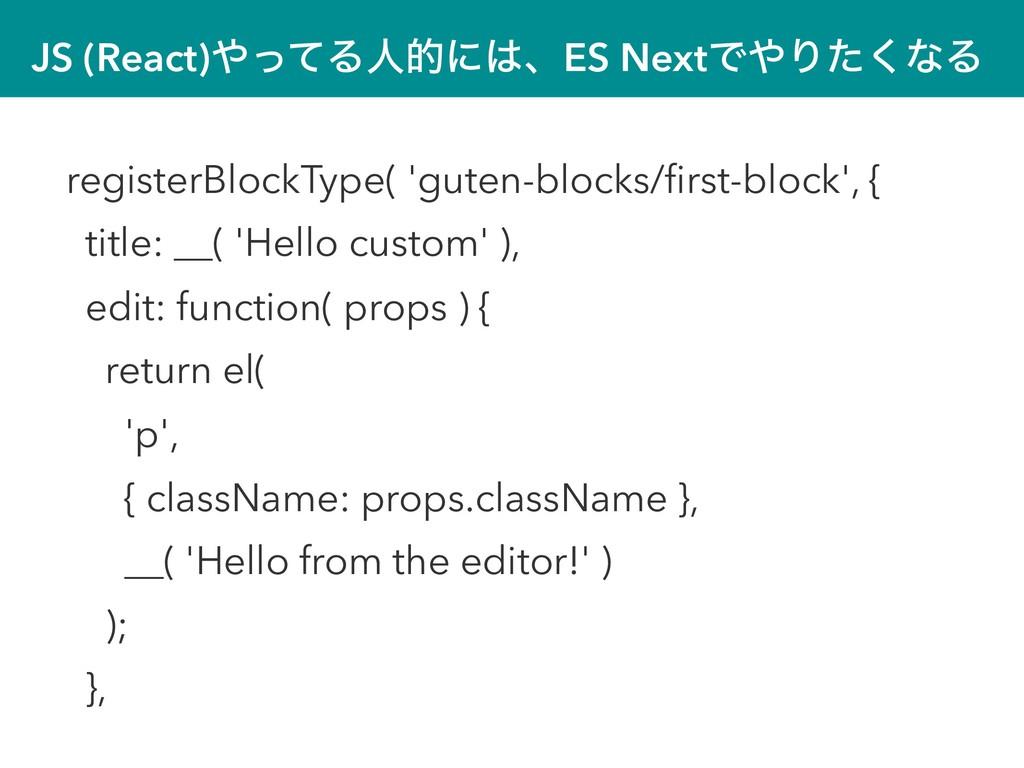 JS (React)ͬͯΔਓతʹɺES NextͰΓͨ͘ͳΔ registerBlock...