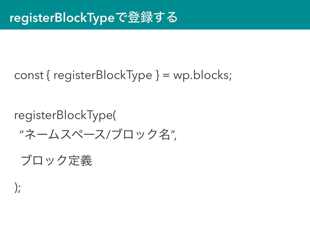 registerBlockTypeͰొ͢Δ const { registerBlockTyp...