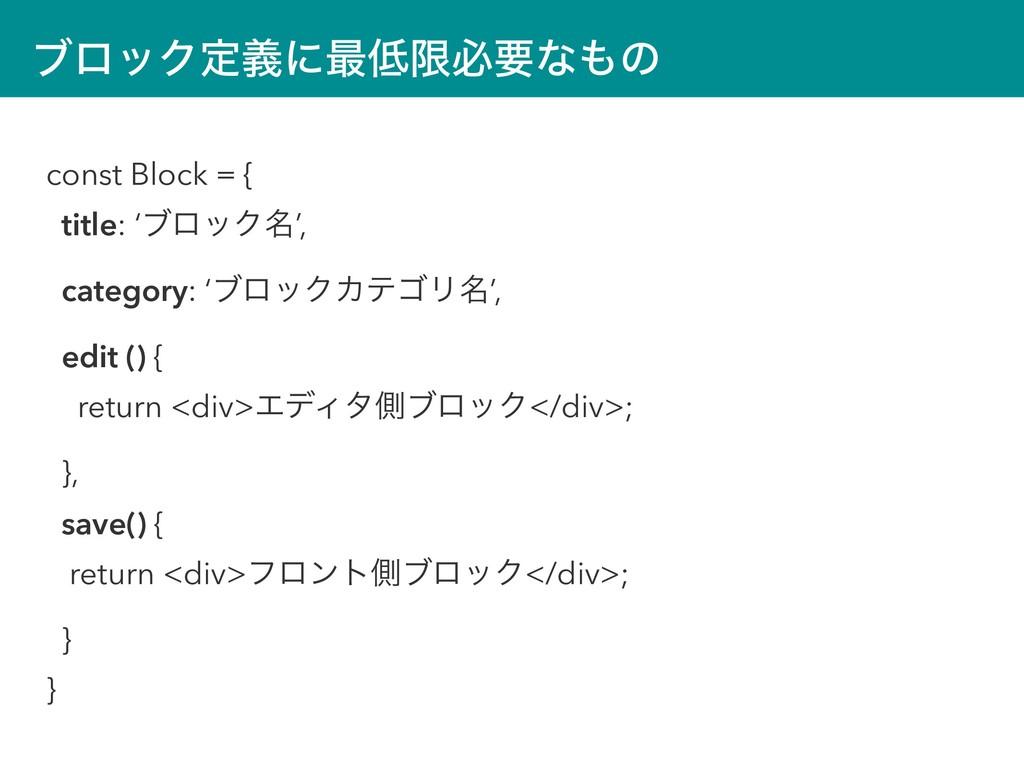 ϒϩοΫఆٛʹ࠷ݶඞཁͳͷ const Block = { title: 'ϒϩοΫ໊',...