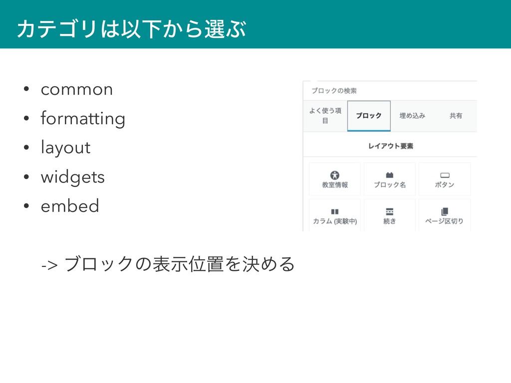 ΧςΰϦҎԼ͔ΒબͿ • common • formatting • layout • wi...