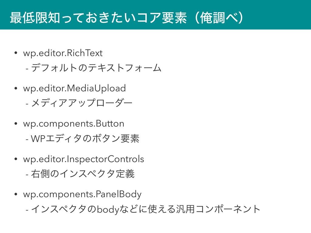 ࠷ݶ͓͖͍ͬͯͨίΞཁૉʢԶௐʣ • wp.editor.RichText - σϑΥ...