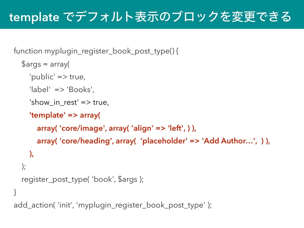 template ͰσϑΥϧτදࣔͷϒϩοΫΛมߋͰ͖Δ function myplugin_...