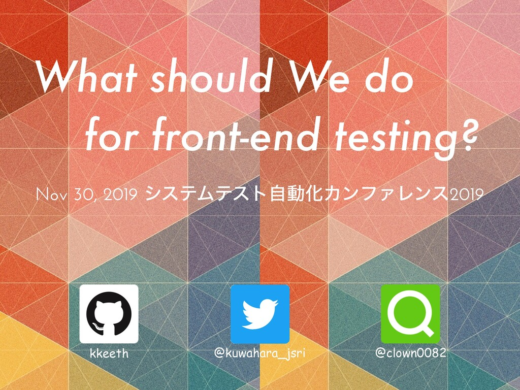 What should We do for front-end testing? kkeeth...