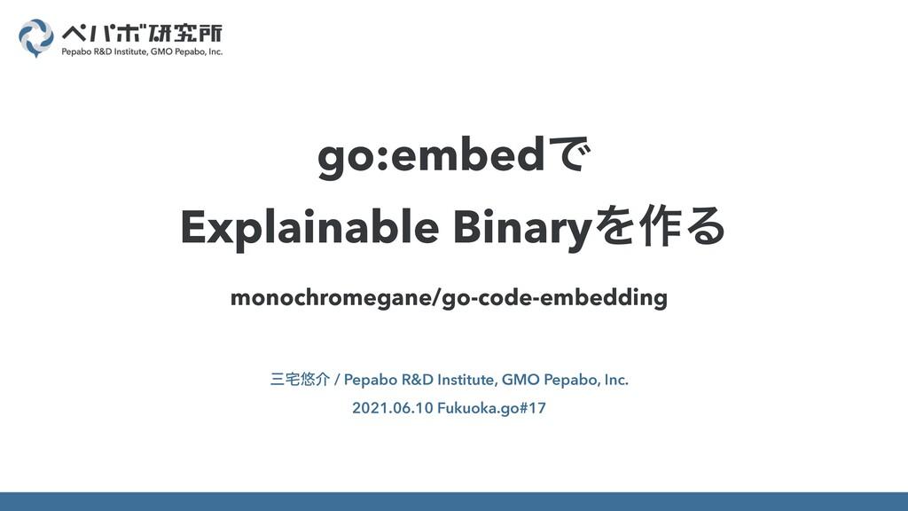 monochromegane/go-code-embedding ༔հ / Pepabo ...