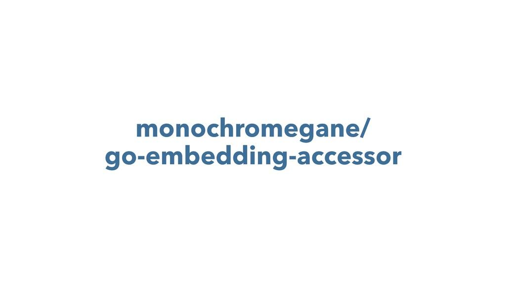 monochromegane/ go-embedding-accessor