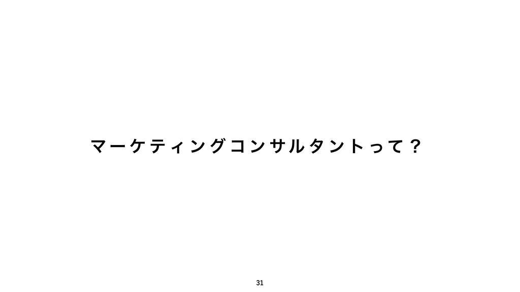 Ϛ ʔ έ ς Ο ϯ ά ί ϯ αϧ λ ϯ τ ͬͯ ʁ