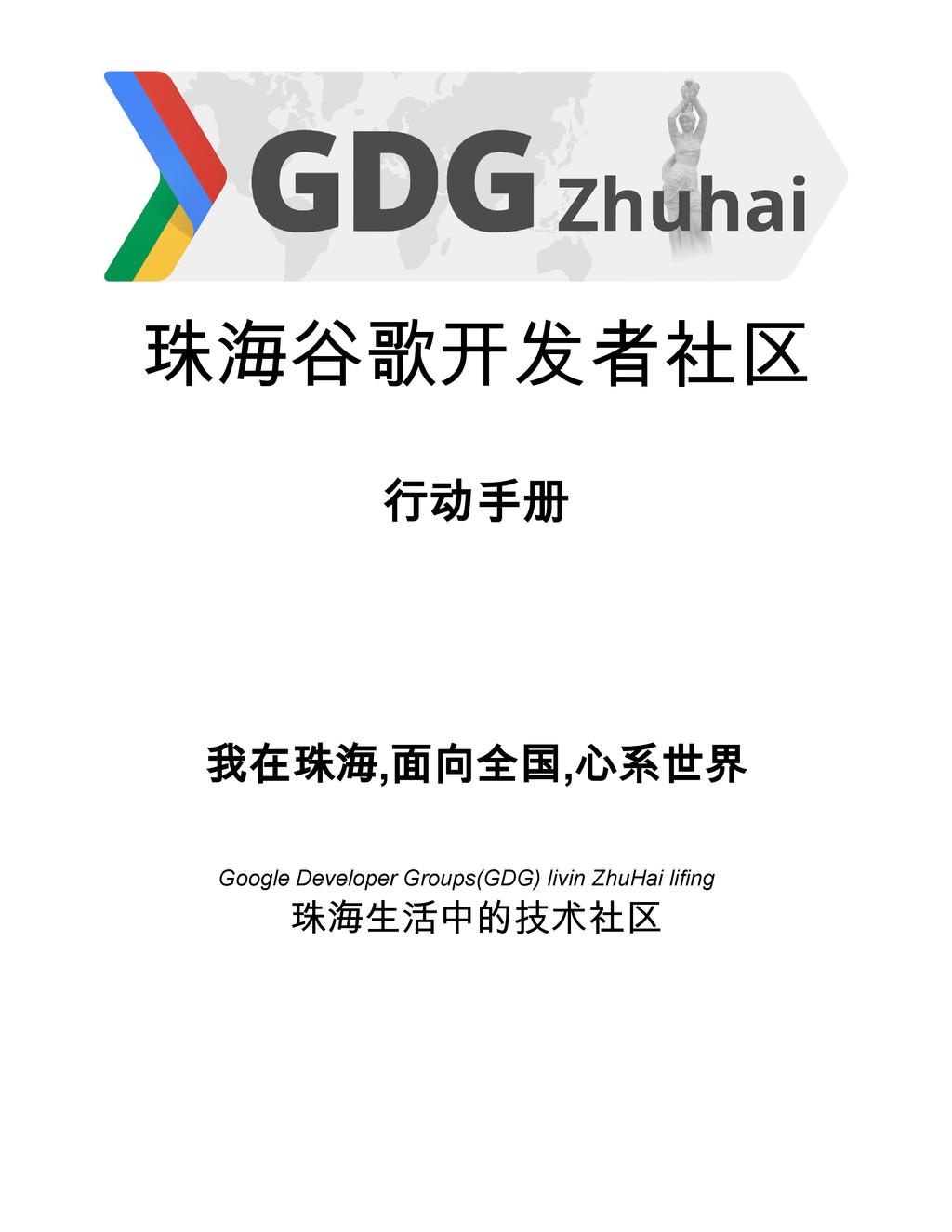 珠海谷歌开发者社区 行动手册 我在珠海,面向全国,心系世界 Google Developer ...