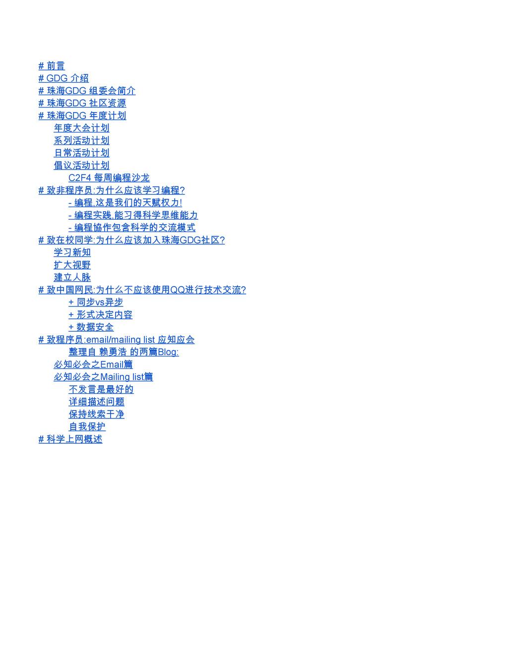 # 前言 # GDG 介绍 # 珠海GDG 组委会简介 # 珠海GDG 社区资源 # 珠海GD...