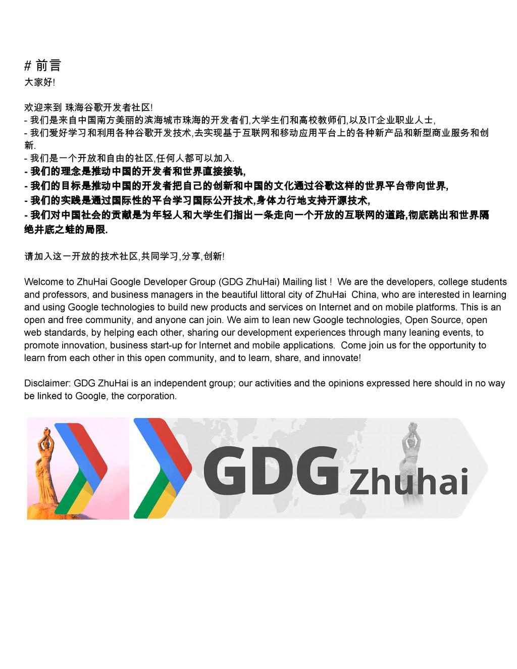 # 前言 大家好! 欢迎来到 珠海谷歌开发者社区!  我们是来自中国南方美丽的滨海城市珠海的...