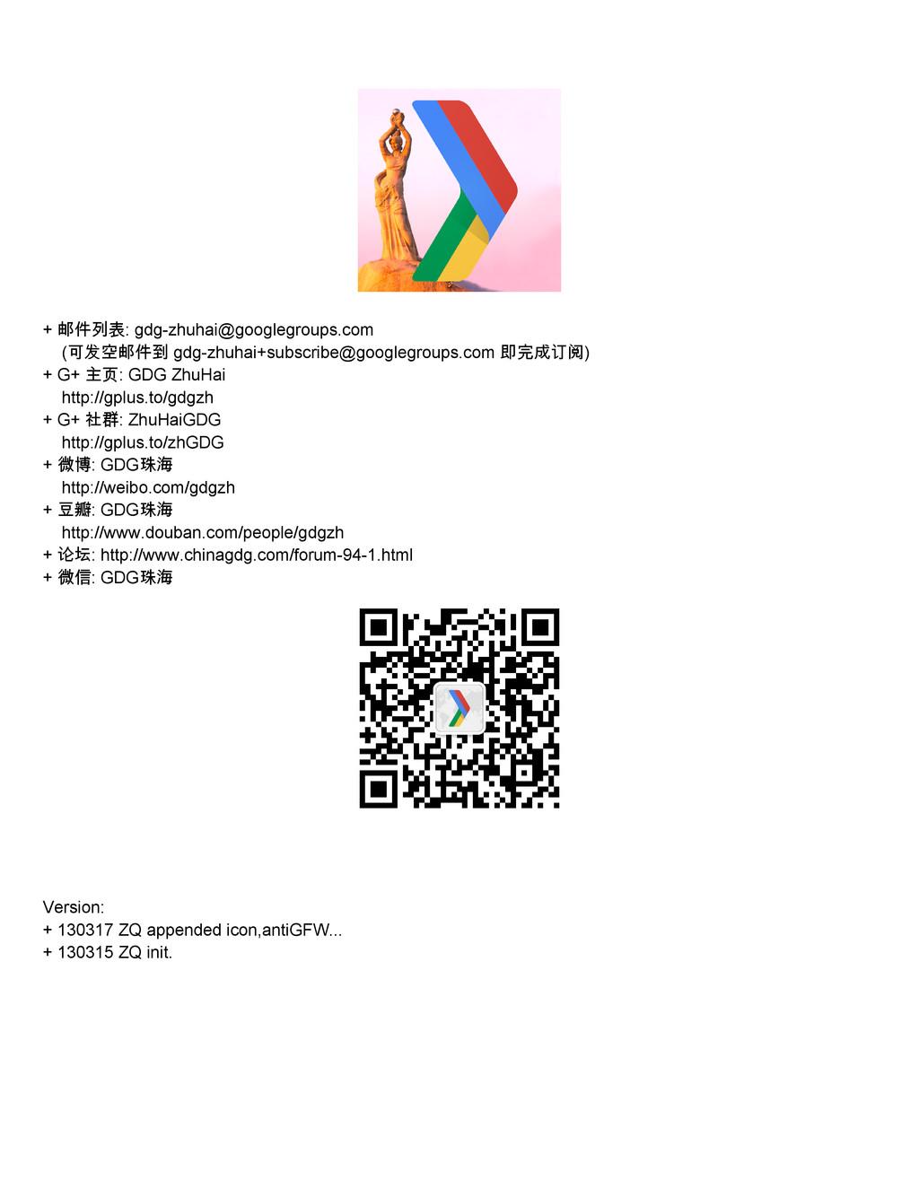 + 邮件列表: gdgzhuhai@googlegroups.com (可发空邮件到 gdg...
