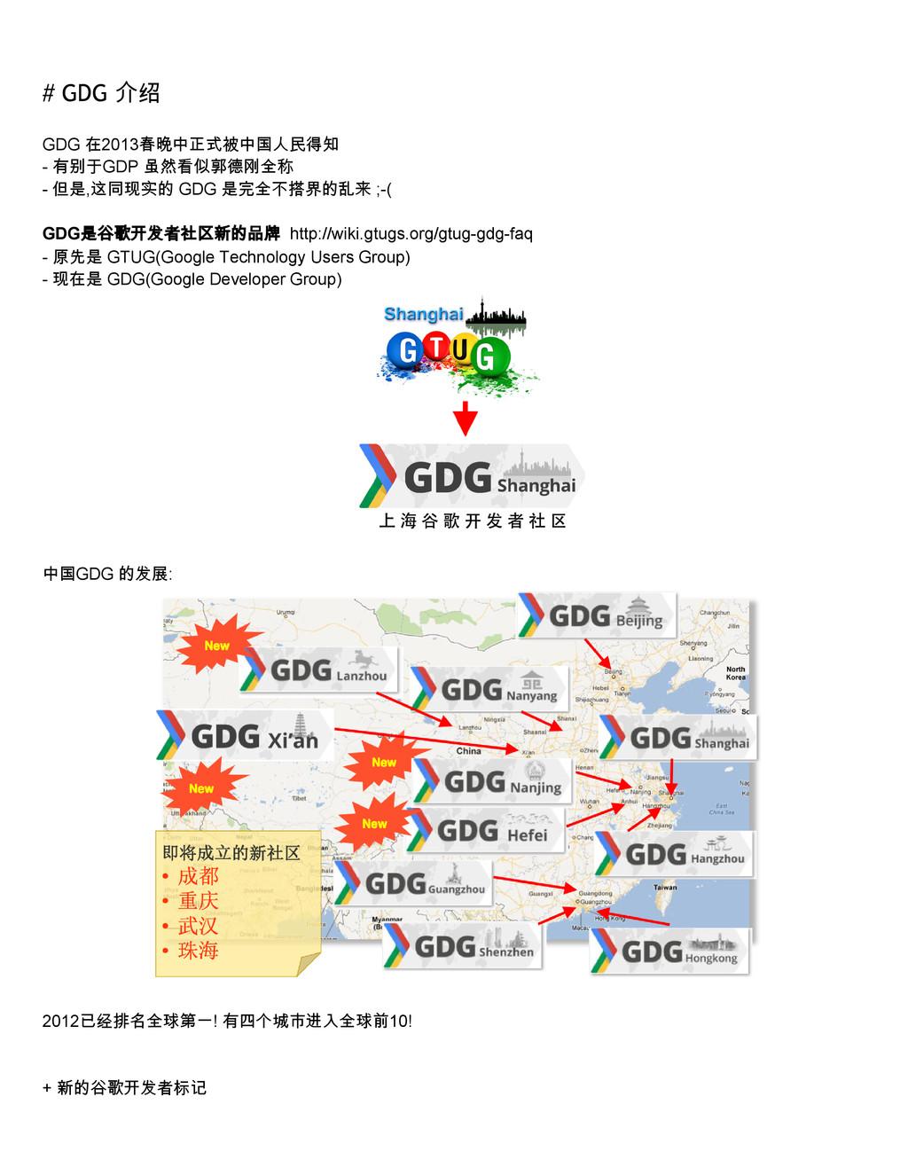 # GDG 介绍 GDG 在2013春晩中正式被中国人民得知  有别于GDP 虽然看似郭德刚...
