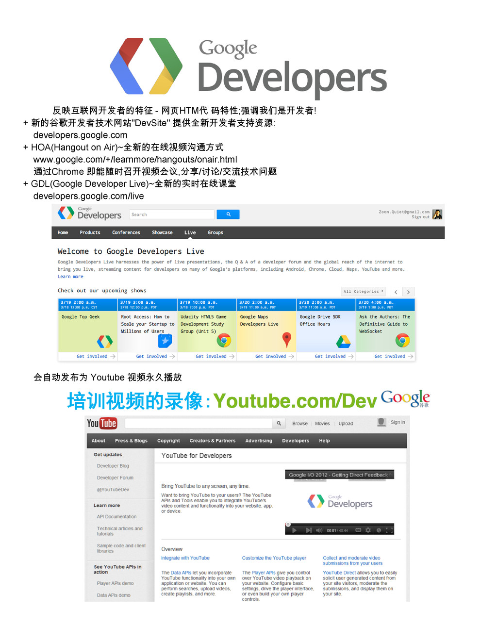 反映互联网开发者的特征  网页HTM代 码特性;强调我们是开发者! + 新的谷歌开发者技术网...