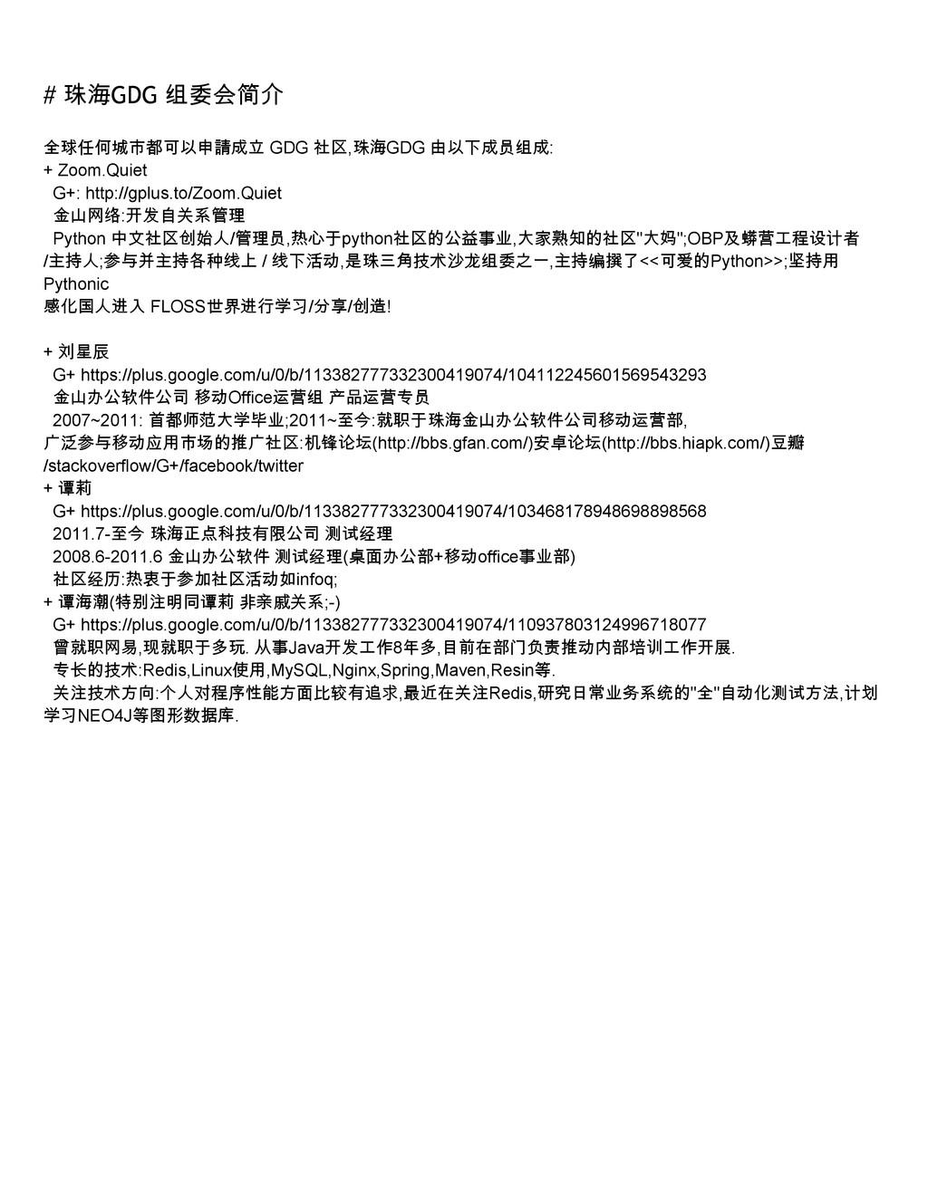 # 珠海GDG 组委会简介 全球任何城市都可以申請成立 GDG 社区,珠海GDG 由以下成员组...