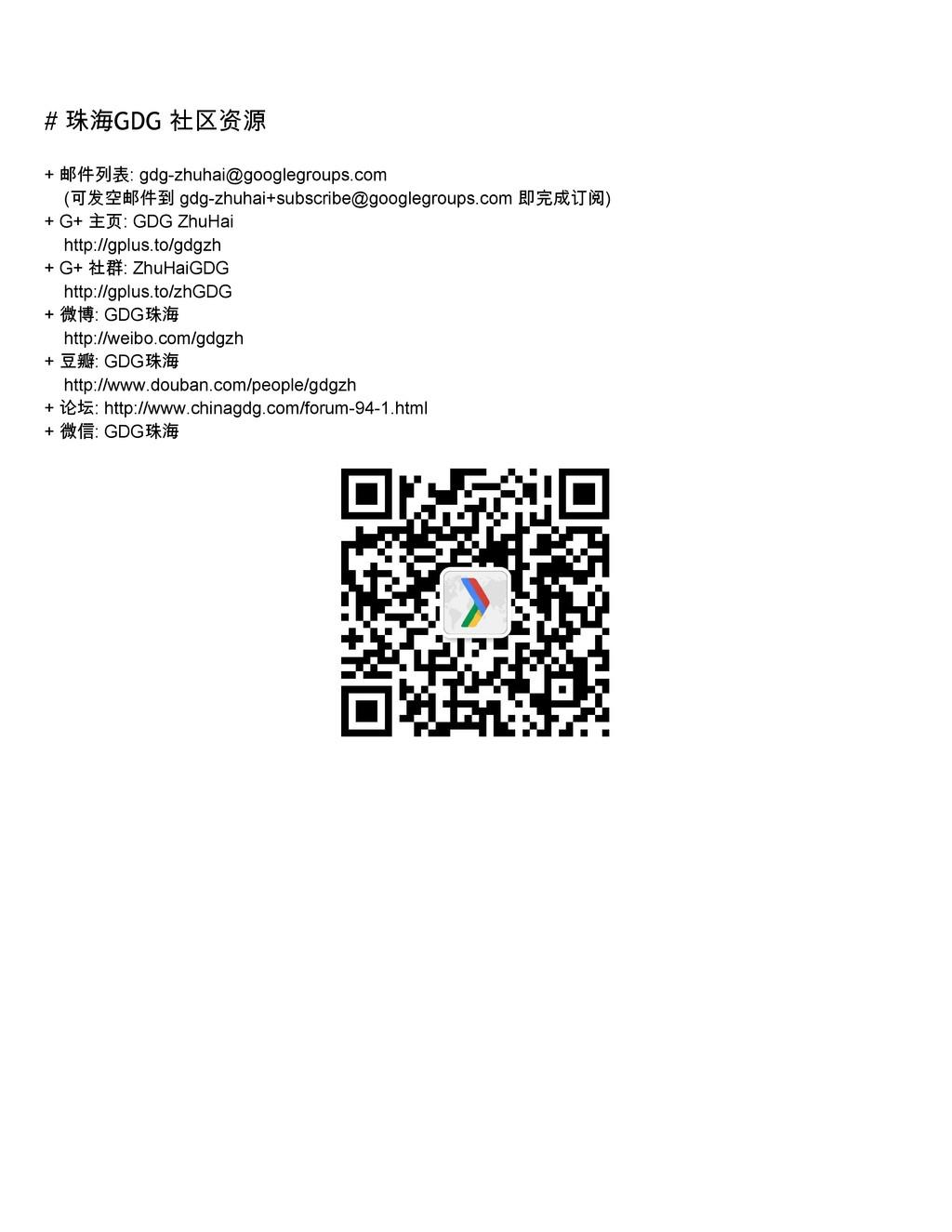 # 珠海GDG 社区资源 + 邮件列表: gdgzhuhai@googlegroups.co...